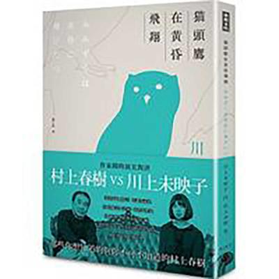Interview with Haruki Murakami Cover Image