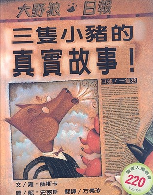 The True Story of the Three Little Pigs: Zhuyin: Traditional Characters Cover Image