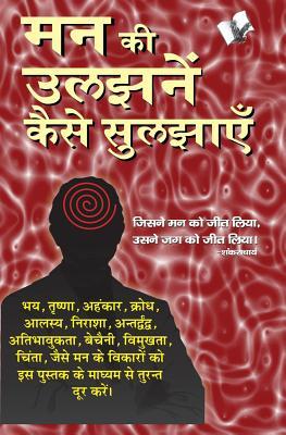 Man KI Uljhan Kaise Suljhaye Cover Image