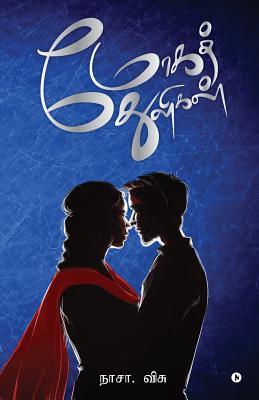 Mogathuligal Cover Image