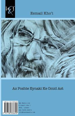 AZ Poshte Eynaki Ke Omid Ast Cover Image