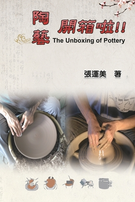 陶藝開箱啦!!(中英雙語版): The Unboxing of Pottery (Chinese-Eng Cover Image