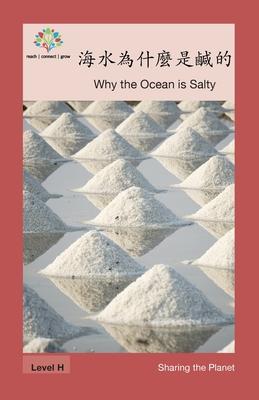 海水為什麼是鹹的: Why the Ocean is Salty (Sharing the Planet) Cover Image