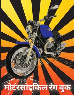 मोटरसाइकिल रंग बुक: बच्चो Cover Image