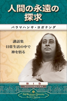 Man's Eternal Quest (Japanese) Cover Image
