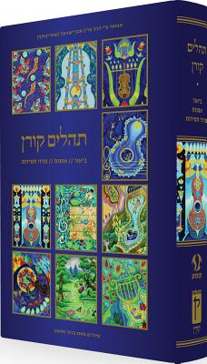 Koren Tehillim with Illustrations by Baruch Nachson Cover Image