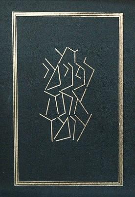 The Koren Classic Siddur: Nusach Ashkenaz (Hardcover