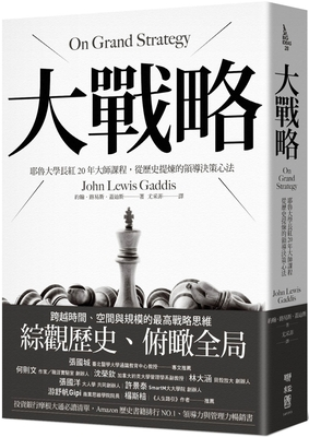 On Grand Strategy Cover Image