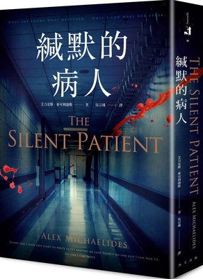 The Silent Patient Cover Image