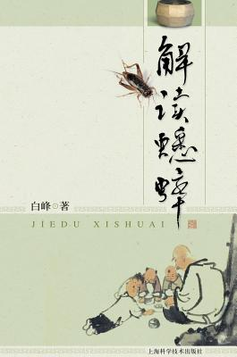 解读蟋蟀 - 世纪集团 Cover Image