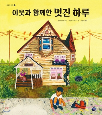 The One Day House Cover Image