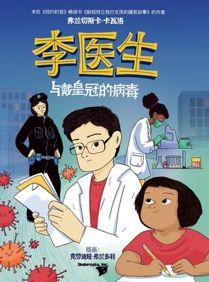 李医生与戴皇冠的病毒 (Doctor Li and the Crown-Wearing Virus) Cover Image