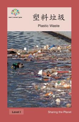 塑料垃圾: Plastic Waste (Sharing the Planet) Cover Image