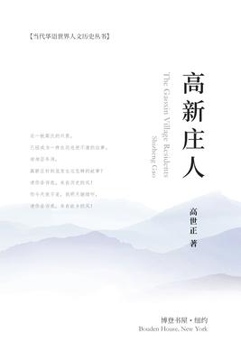 高新庄人 Cover Image
