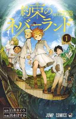 The Promised Neverland (Volume 1 of 16) Cover Image
