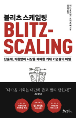 Blitzscaling Cover Image