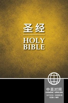 Chinese English Bible-FL/NIV Cover Image