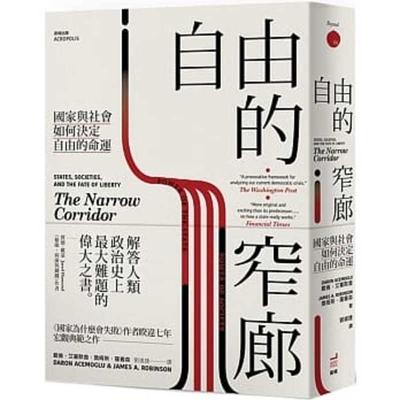 The Narrow Corridor Cover Image