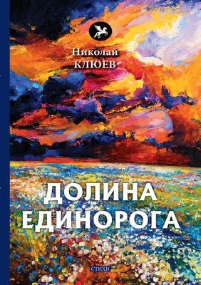 Долина Единорога Cover Image