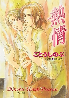 Passion: Forbidden Lovers (Yaoi Novel) Cover Image