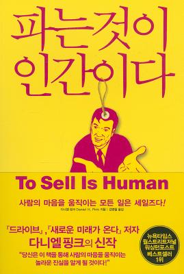 To Sell Is Human Cover Image