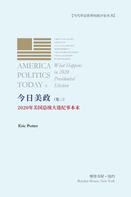 今日美政(卷二): 2020年美国总统大选纪事本 Cover Image