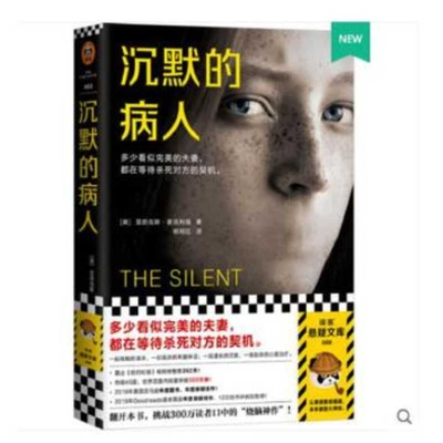 Chen Mo de Bing Ren Cover Image