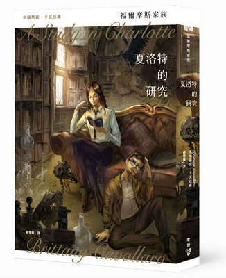 A Study in Charlotte (Charlotte Holmes Novel) Cover Image
