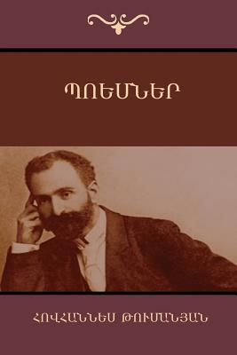 Poems (Armenian Edition) Cover Image