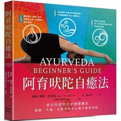 Ayurveda Beginner's Guide Cover Image
