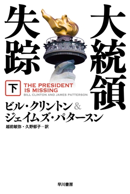 The President Is Missing Cover Image
