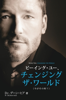 ビーイング・ユー、 チェンジング・ザ・} Cover Image