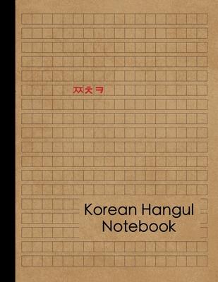 Korean Practice Notebook: Hangul Writing Practice Workbook - 120 Pages - Practice Paper for Korea Language Learning (Hangul Writing Notebook) Cover Image