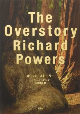 Cover for The Overstory