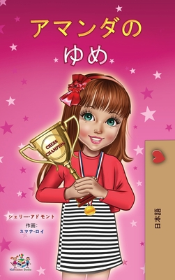 Amanda's Dream (Japanese Children's Book) (Japanese Bedtime Collection) Cover Image