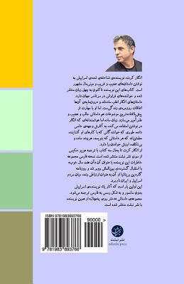Nagahaan, Zabeh-Ie Be Dar (Suddenly, a Knock on the Door) Farsi Edition: Farsi Edition of Suddenly a Knock on the Door by Etgar Keret Translated by Az Cover Image