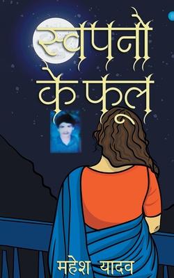 Sapno ke Phool Cover Image