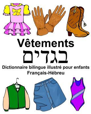 Français-Hébreu Vêtements Dictionnaire bilingue illustré pour enfants Cover Image