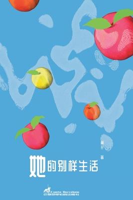 她的别样生活(Her other lives) Cover Image