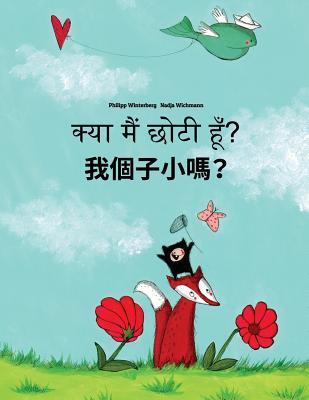 Kya Maim Choti Hum? Wo Gèzi Xiao Ma?: Hindi-Cantonese/Yue Chinese: Children's Picture Book (Bilingual Edition) Cover Image