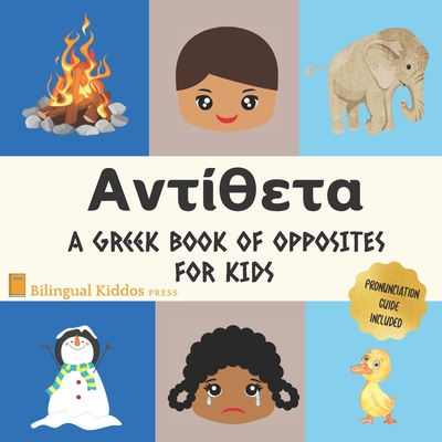 A Greek Book Of Opposites For Kids: Language Learning Book Gift For Bilingual Children, Toddlers & Babies Ages 1 - 3 Cover Image