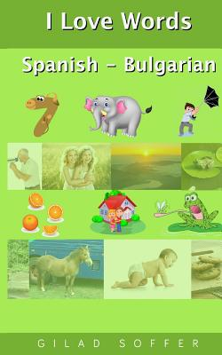 I Love Words Spanish - Bulgarian Cover Image