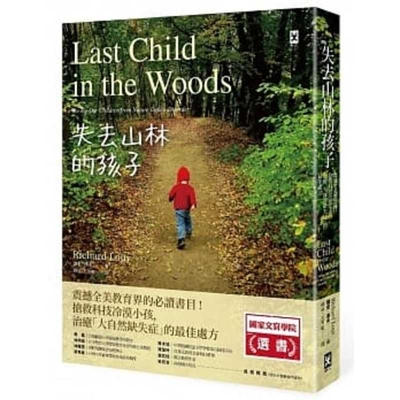 Last Child in the Woods Cover Image