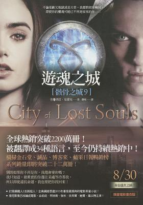 City of Lost Souls (Mortal Instruments #9) Cover Image