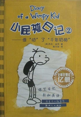 Diary of a Wimpy Kid 1 (Book 2 of 2) (New Version) Cover Image