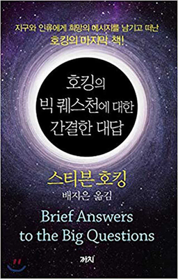 Brief Answers to the Big Questions Cover Image