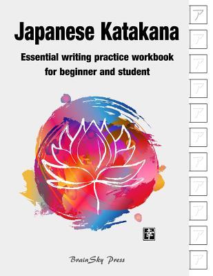 Japanese Katakana: Essential writing practice workbook for beginner and student (Handwriting Workbook) Cover Image