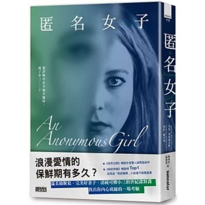 Anonymous Girl Cover Image
