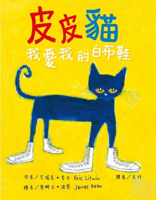 Pete the Cat: I Love My White Shoes Cover Image