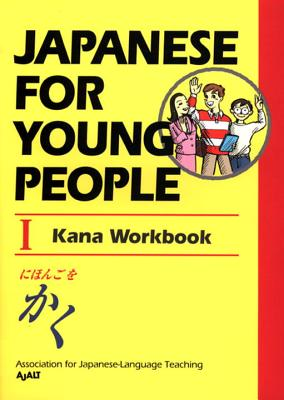 Japanese for Young People I: Kana Workbook Cover Image